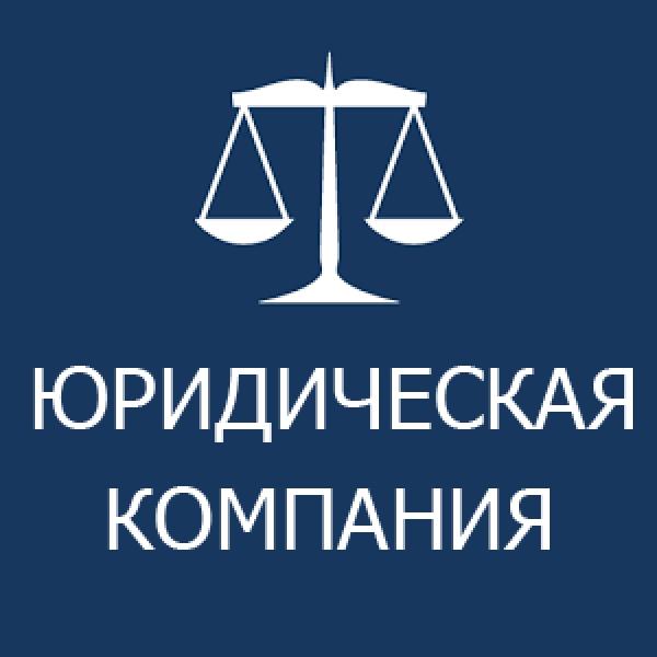 юридическая консультация свиблово